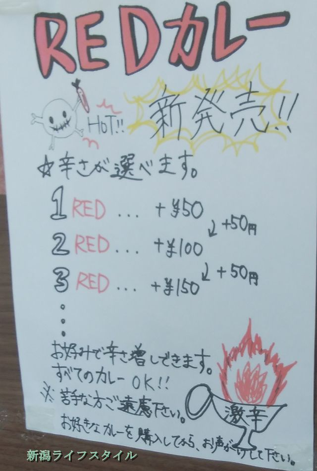 吉田屋のREDカレーの貼り紙