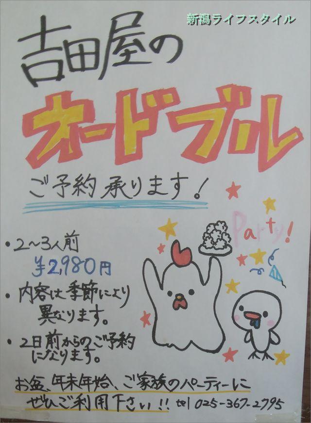 吉田屋のオードブルの貼り紙