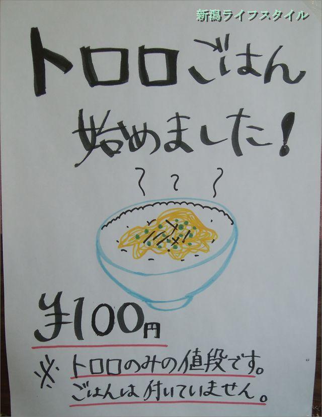 吉田屋のとろろご飯の貼り紙。とろろのみで100円