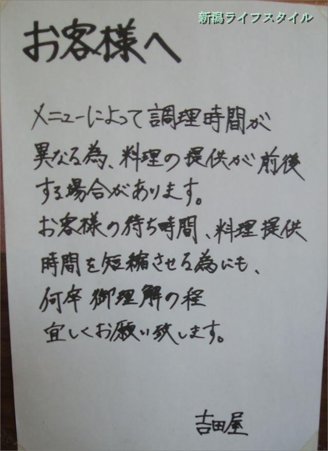 吉田屋の貼り紙。お客様へ提供タイミング前後の可能性