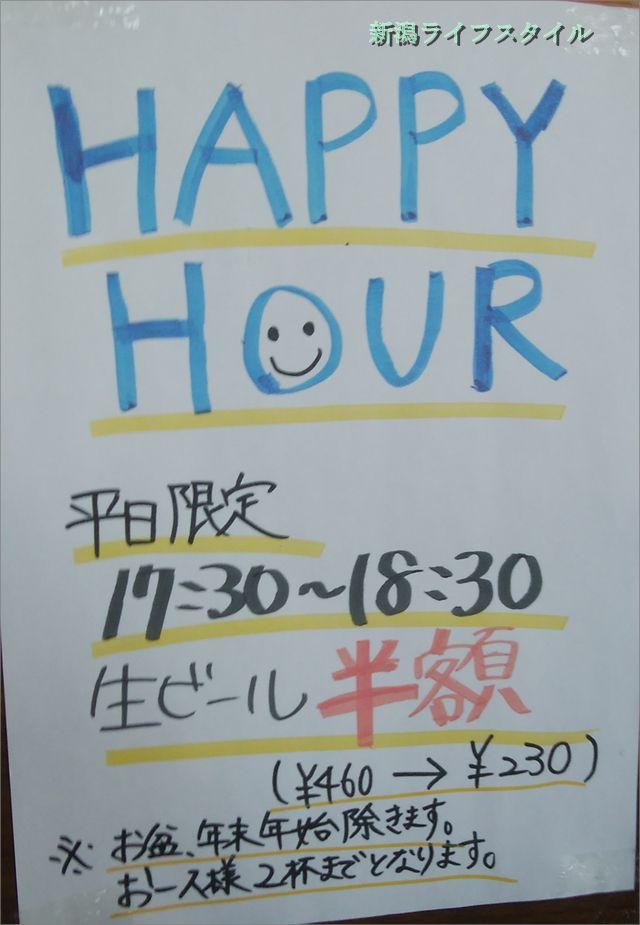 吉田屋のHAPPY HOURの貼り紙。平日の17:30~18:30は生ビールが2杯まで半額