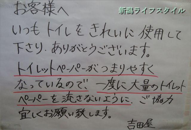 吉田屋のトイレの注意書き