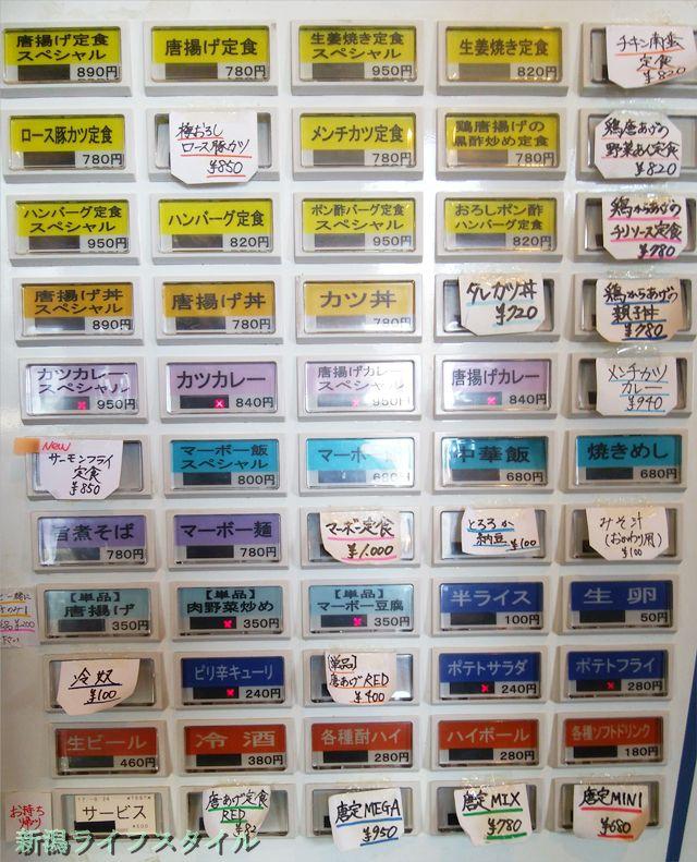 吉田屋のメニュー。券売機