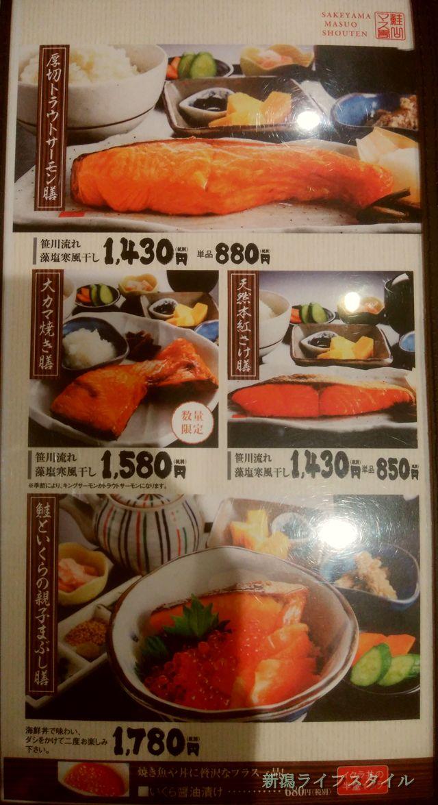鮭山マス男商店の鮭定食メニューその1