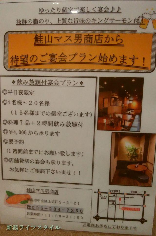 鮭山マス男商店の宴会の紹介その1