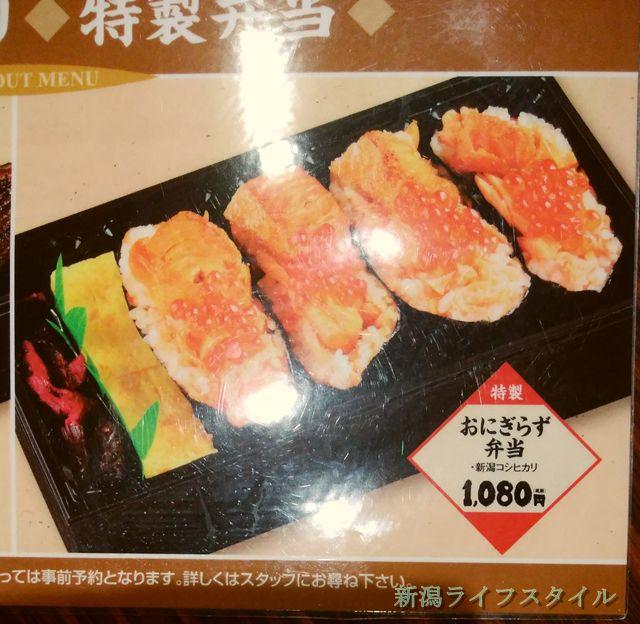 鮭山マス男商店のおにぎらず弁当
