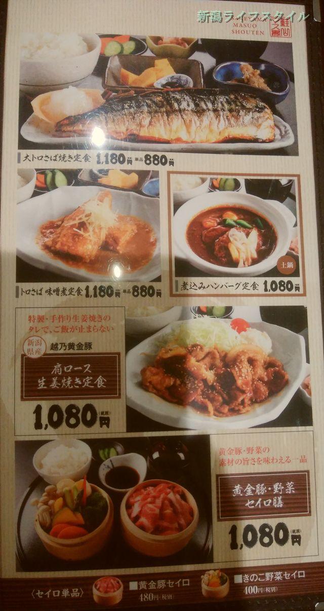鮭山マス男商店のさば、ハンバーグ、生姜焼きなどのメニュー