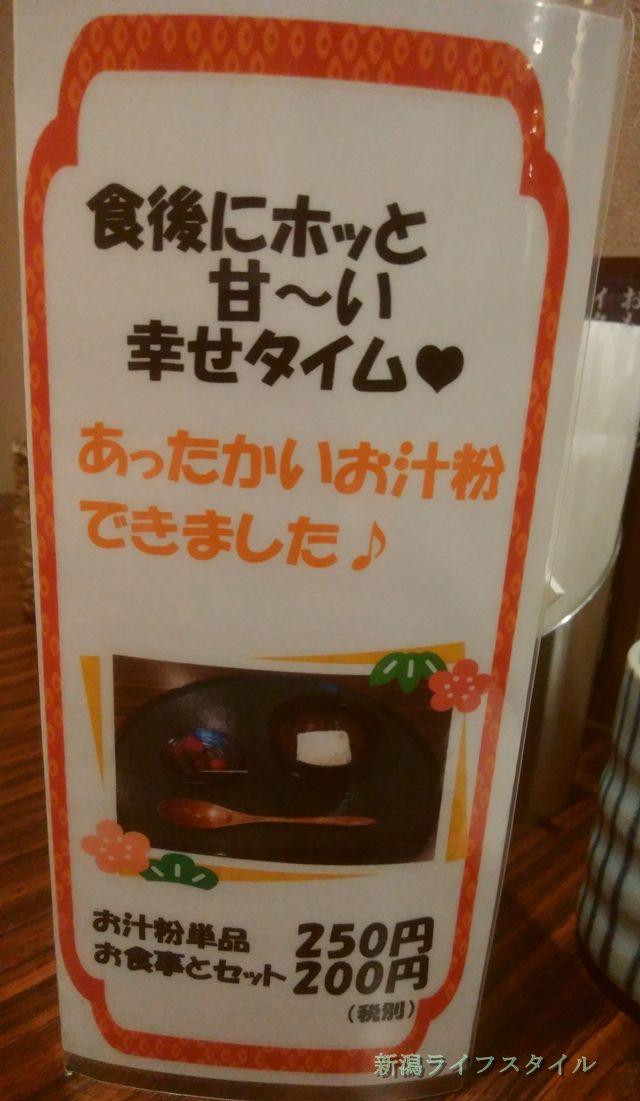 鮭山マス男商店のお汁粉メニュー