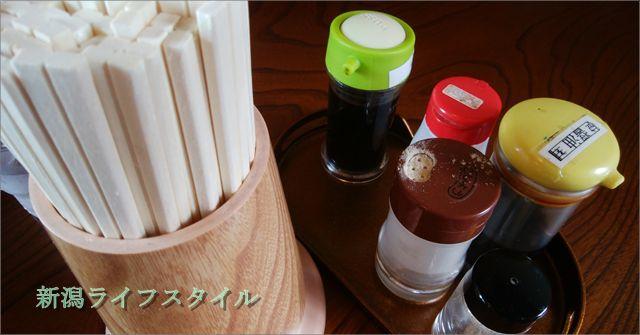 太和良食堂の卓上調味料