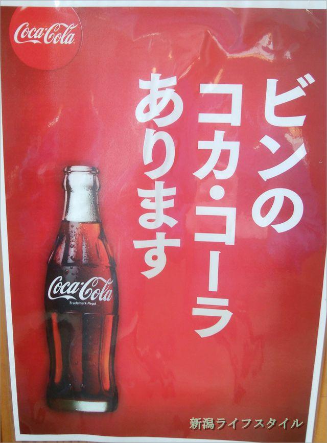 太和良食堂のビンのコカ・コーラのポップ