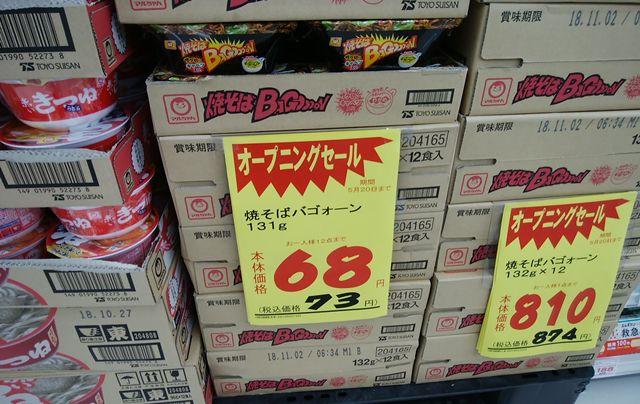 ツルハドラッグ巻店、焼きそばバゴーンが68円