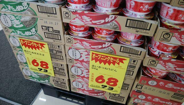 ツルハドラッグ巻店の赤いきつねと緑のたぬきが73円