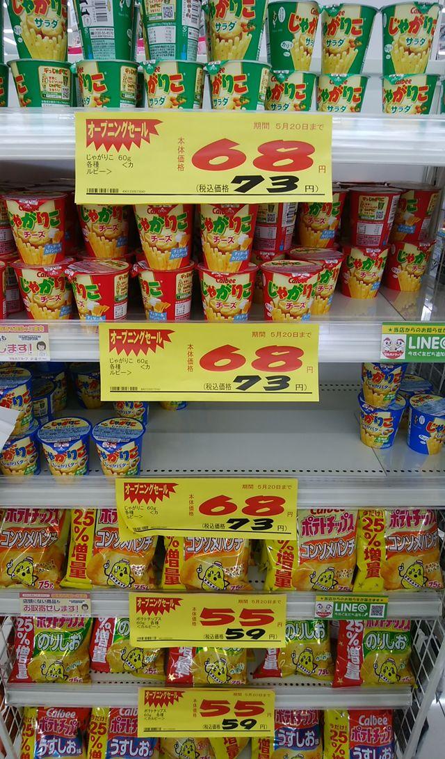ツルハドラッグ巻店のじゃがりこ73円
