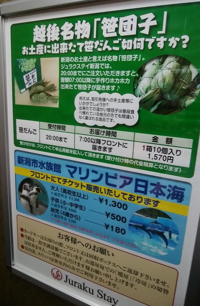 じゅらくステイ新潟のエレベーター内の、笹団子とマリンピアの宣伝