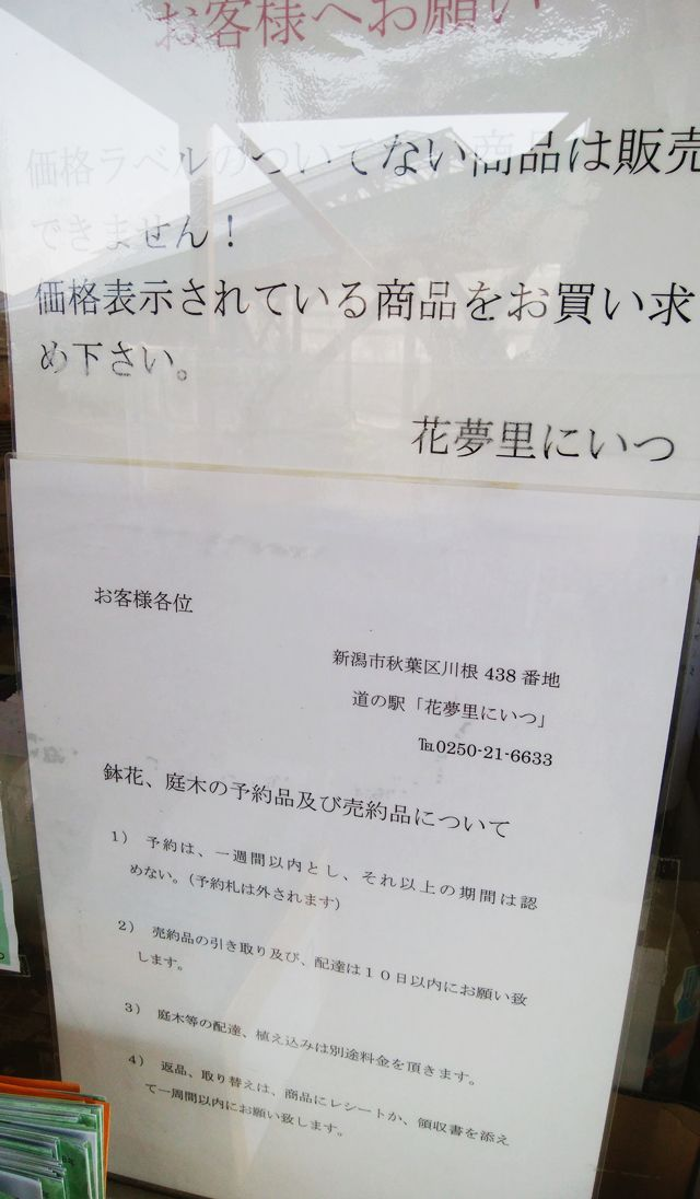 道の駅花夢里にいつのお客様へのお願いの貼り紙