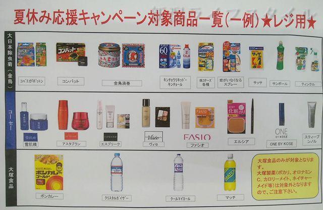 ドラッグトップス夏休み応援キャンペーンの対象商品の例