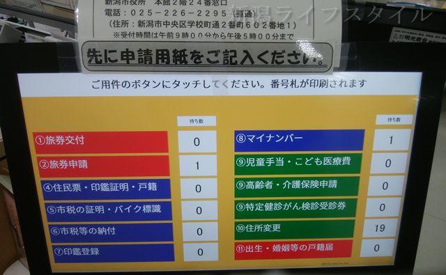 中央区役所の整理券の機械