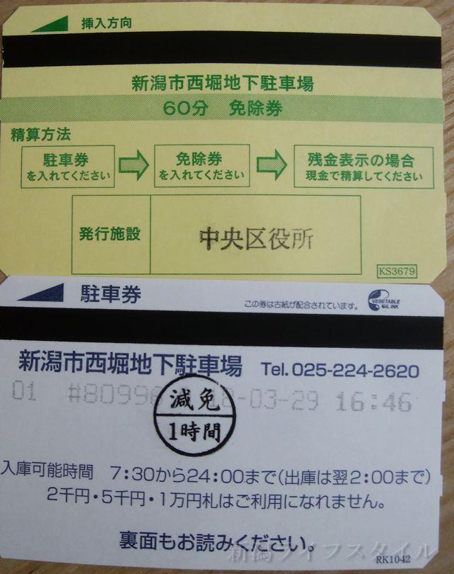 西堀地下駐車場の駐車券と、中央区役所で貰える1時間無料券