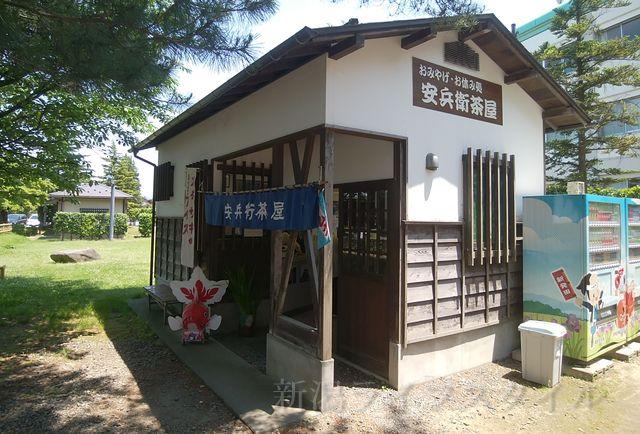 新発田城前の安兵衛茶屋