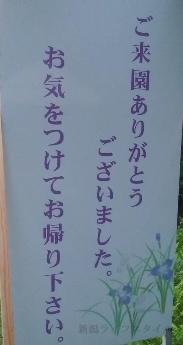 五十公野公園あやめ園のご来園ありがとうございましたの看板