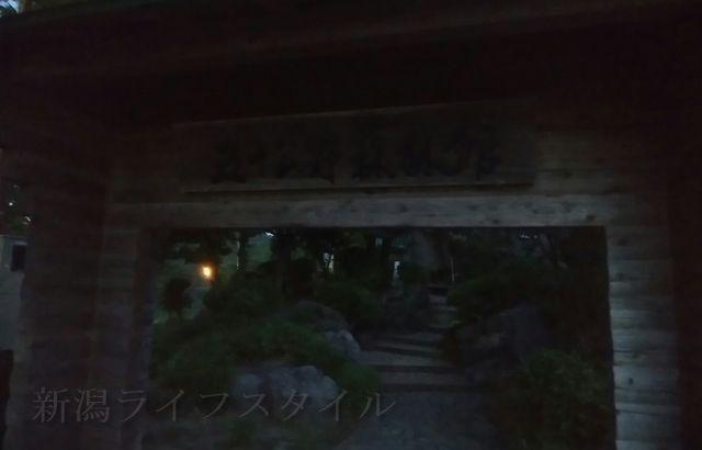五十公野公園あやめ園の五十公野森林館