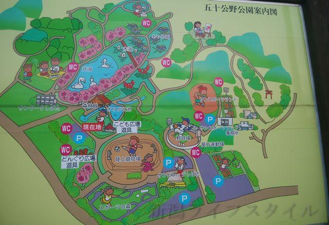 五十公野公園のマップ看板