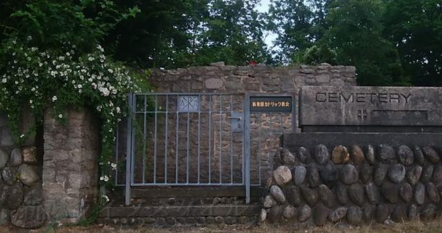 五十公野公園あやめ園の駐車場真ん前の墓地。