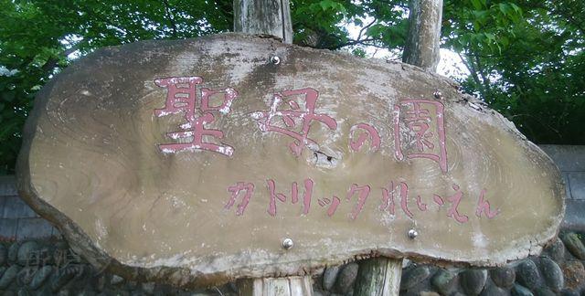 五十公野公園あやめ園の駐車場真ん前の墓地の看板