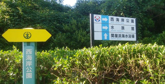 関屋浜の近くの道路にある看板。西海岸公園、水族館、関屋浜海水浴場を示している