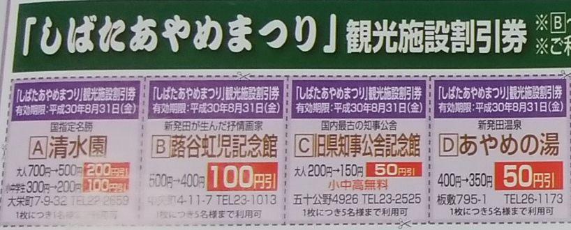 しばたあやめまつりのパンフレットの観光施設割引券その1