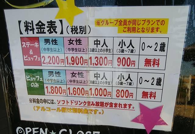 キラキラレストランの料金表