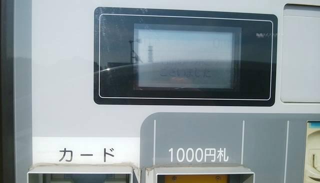 いくとぴあ食花の第1駐車場から出る時の機械の0円の表示