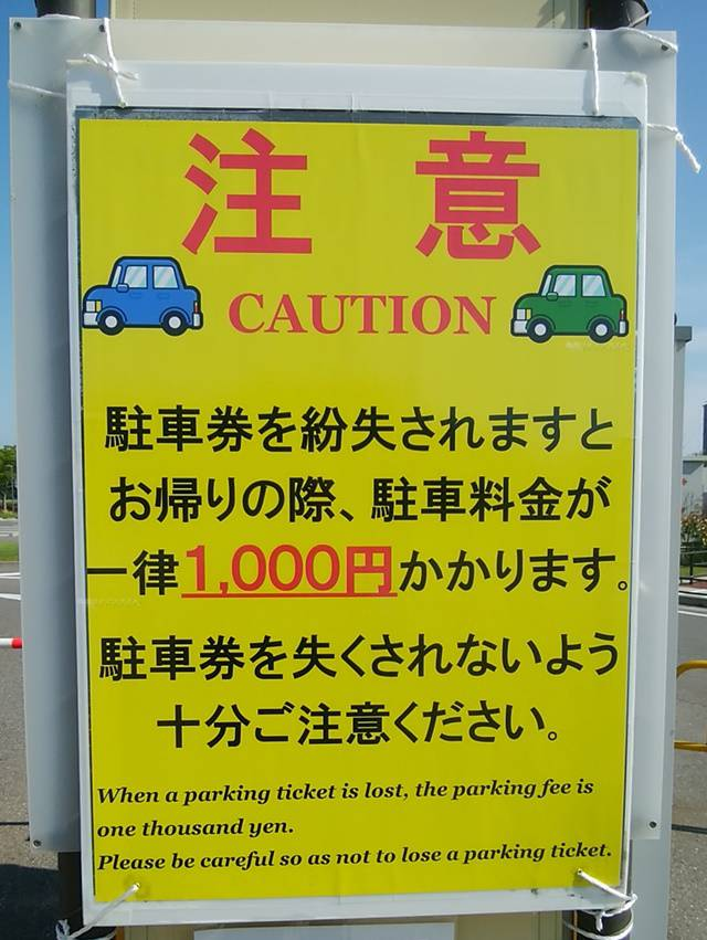 いくとぴあ食花の第一駐車場の入り口ゲートにある、駐車券紛失時についての貼り紙