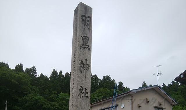 羽黒神社の入り口を示す石柱
