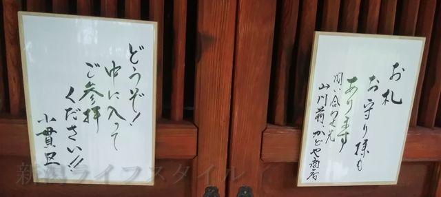 羽黒神社の社殿の扉の貼り紙。どうぞ中に入ってご参拝ください。お札、お守り様もあります。かどや商店と書かれている。