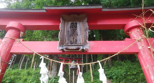 羽黒神社の一つ目の鳥居に羽黒山と書いてある