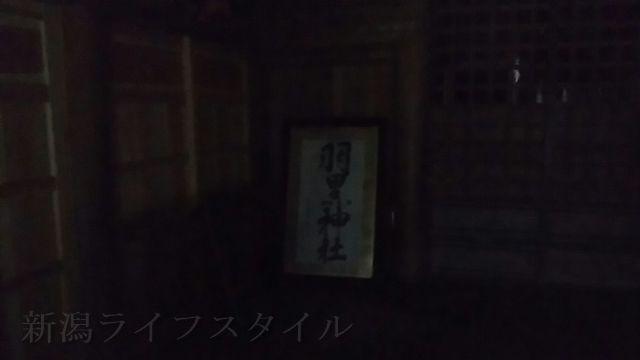 羽黒神社の社殿の中の羽黒神社とかかれた額