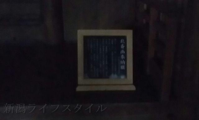 羽黒神社の社殿の中の、北斎画奉納額とかかれている額縁