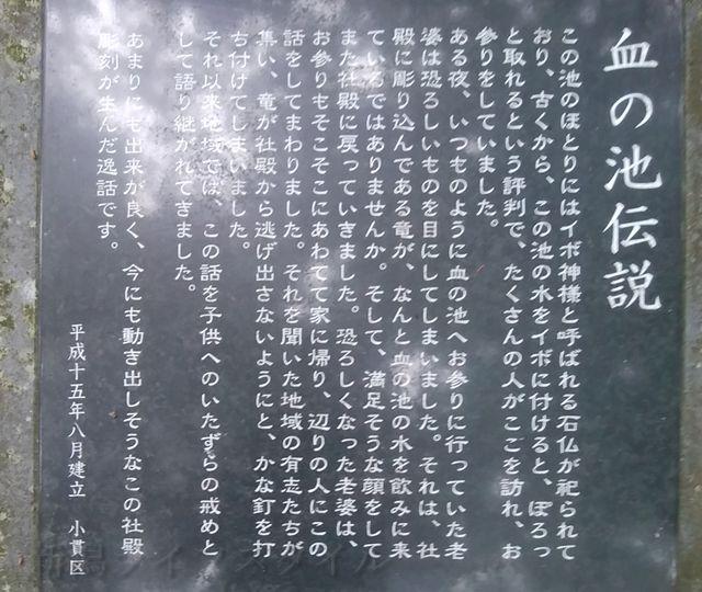 羽黒神社の血の池伝説を記した石碑