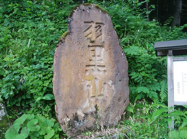 羽黒山と書かれた荘厳な石碑