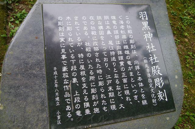 羽黒神社の社殿彫刻のことを書いた石碑