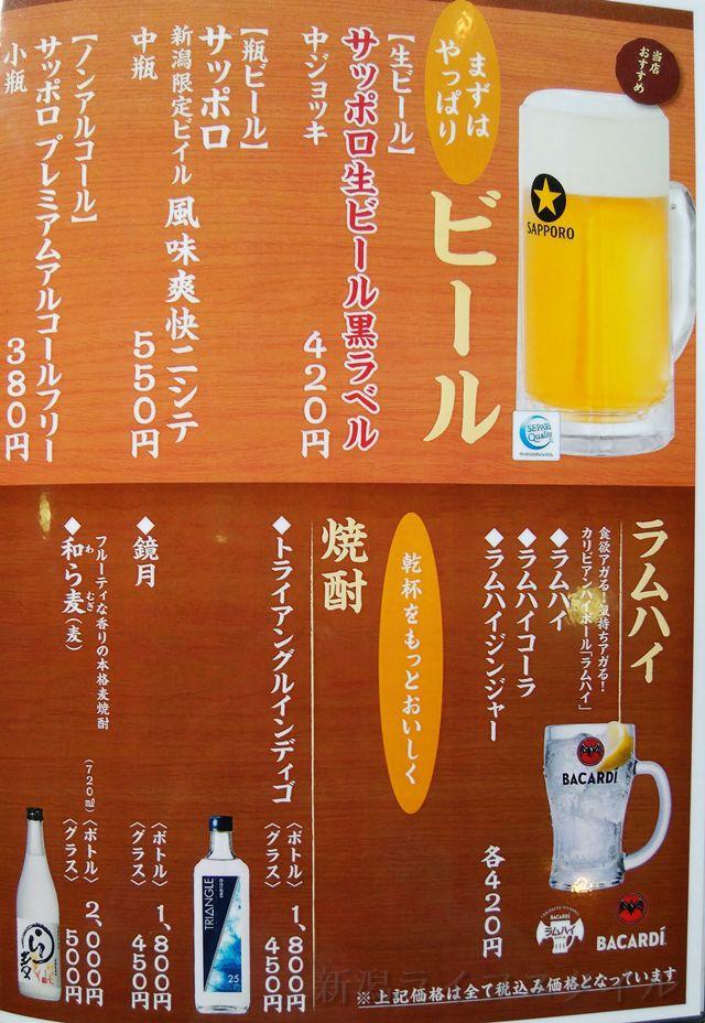 謙信のビールメニュー