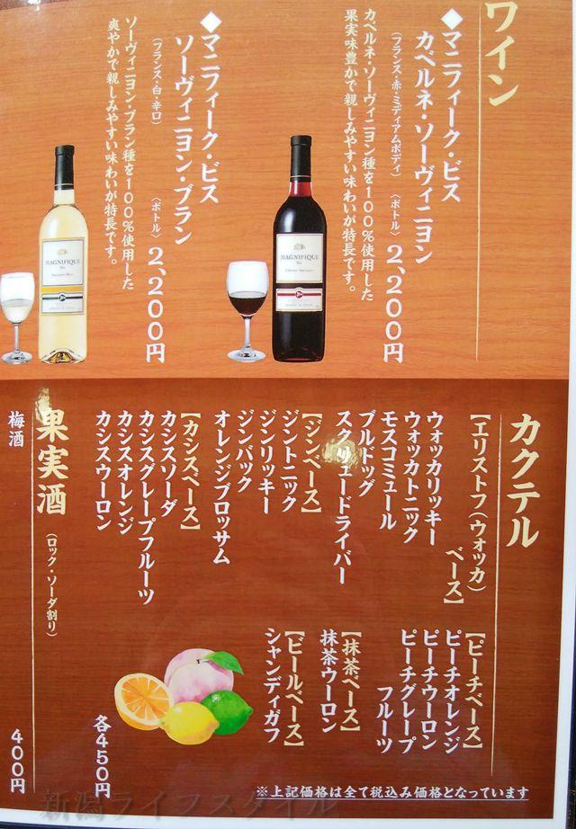 謙信のワインメニュー