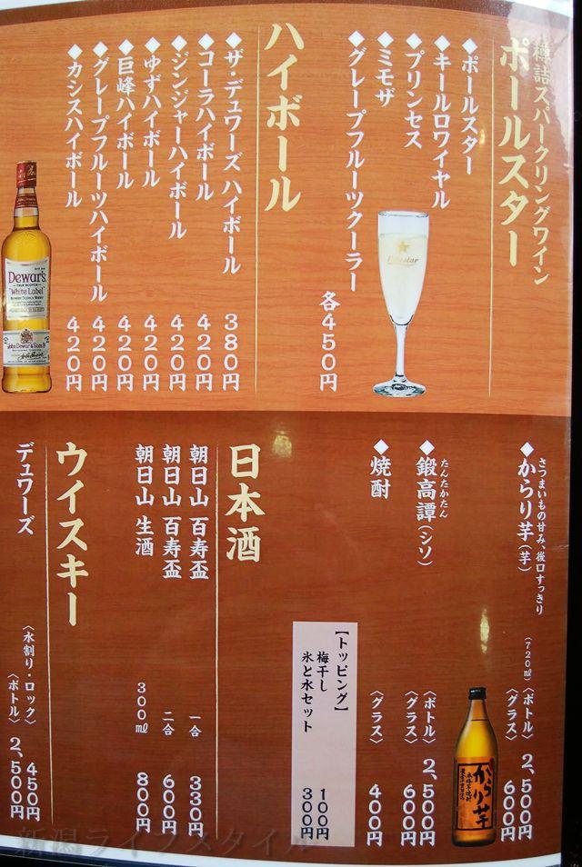 謙信のハイボール、日本酒、ウイスキーメニュー
