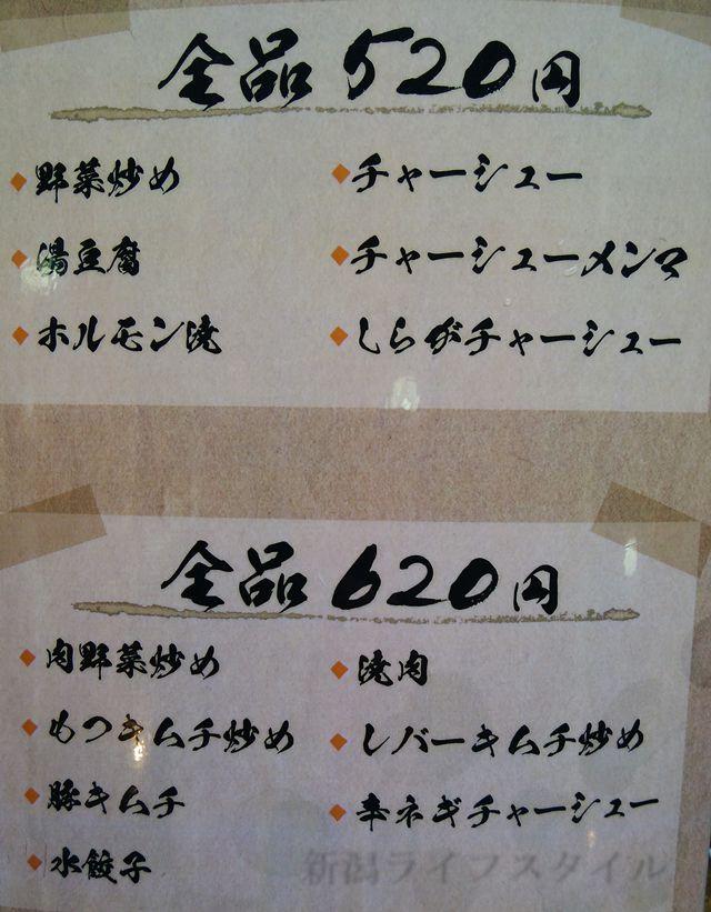 謙信の520円、620円おつまみメニュー