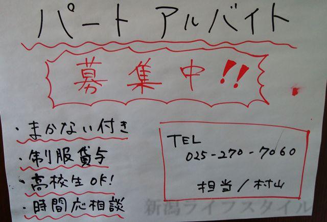 謙信のパート・アルバイト募集の貼り紙