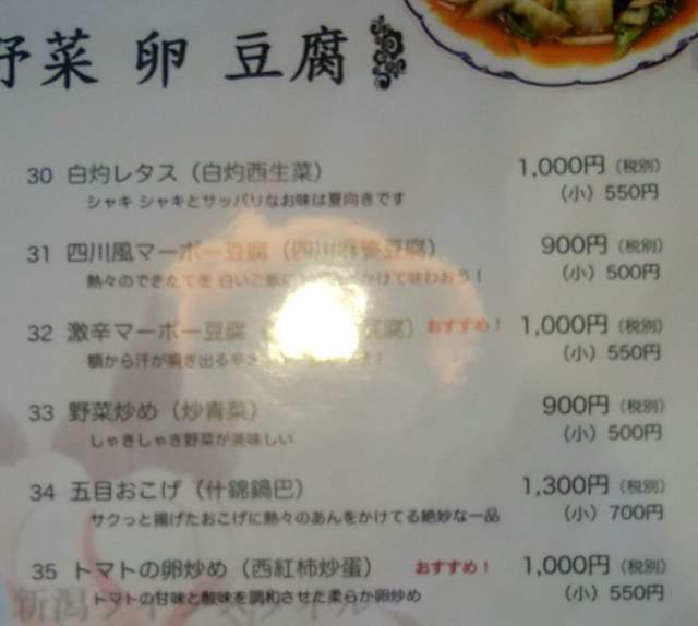東華楼の野菜、卵、豆腐メニュー