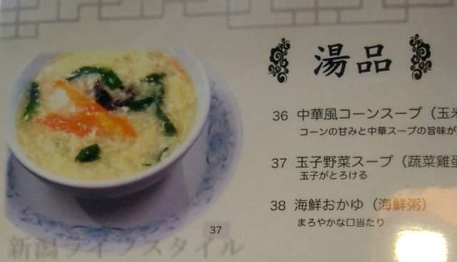 東華楼の玉子野菜スープの写真