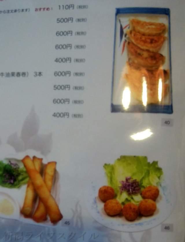 東華楼の点心メニューの写真一例