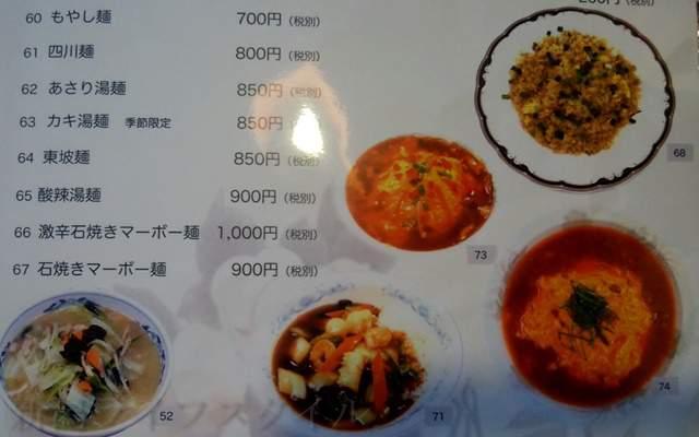 東華楼の麺類、ご飯物メニューの写真一例